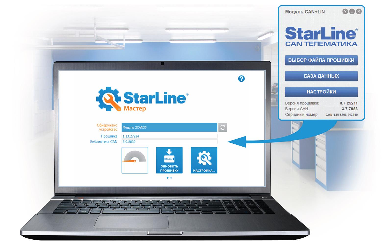 StarLine Мастер 2016